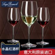 路易治进口无铅水晶玻璃红酒杯欧式高脚杯香槟杯波尔多葡萄酒杯子