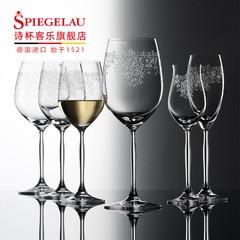 德国Spiegelau进口无铅水晶玻璃葡萄酒杯高脚雕花刻花薄口红酒杯