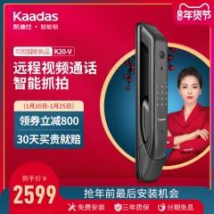 【薇娅推荐】凯迪仕智能锁K20-V可视猫眼指纹锁家用防盗电子门锁