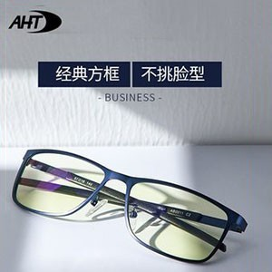AHT防蓝光眼镜男手机电脑护目镜防辐射眼镜缓疲劳抗蓝光眼镜平光