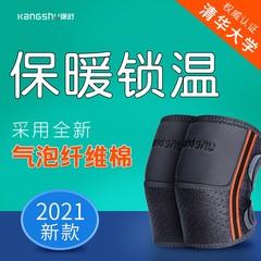 康舒护膝保暖老寒腿关节膝盖保护套男女士中老年人跑步运动秋冬季
