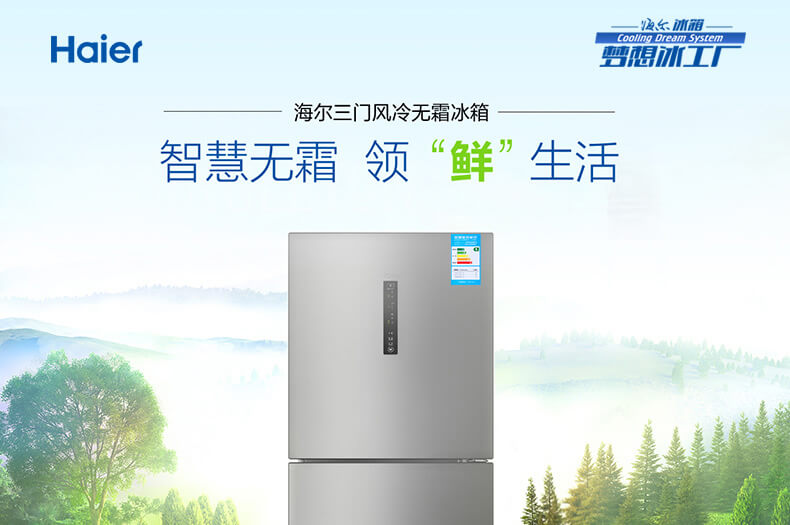 /themes/baiqiang_v3/Public/images/index/haier.jpg