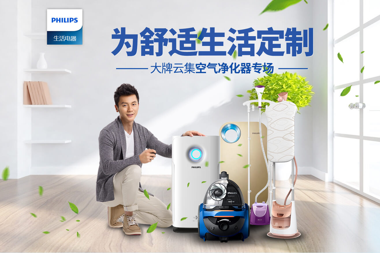 /themes/baiqiang_v3/Public/images/index/philips.jpg